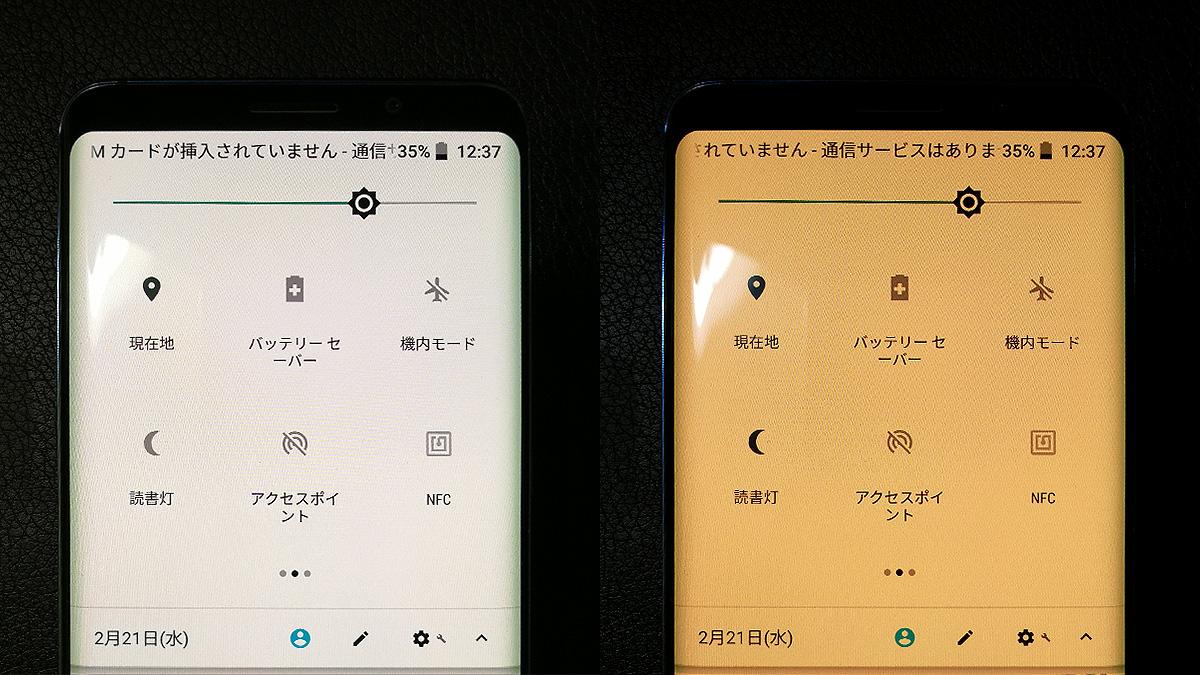 Elephone U Pro 読書モード