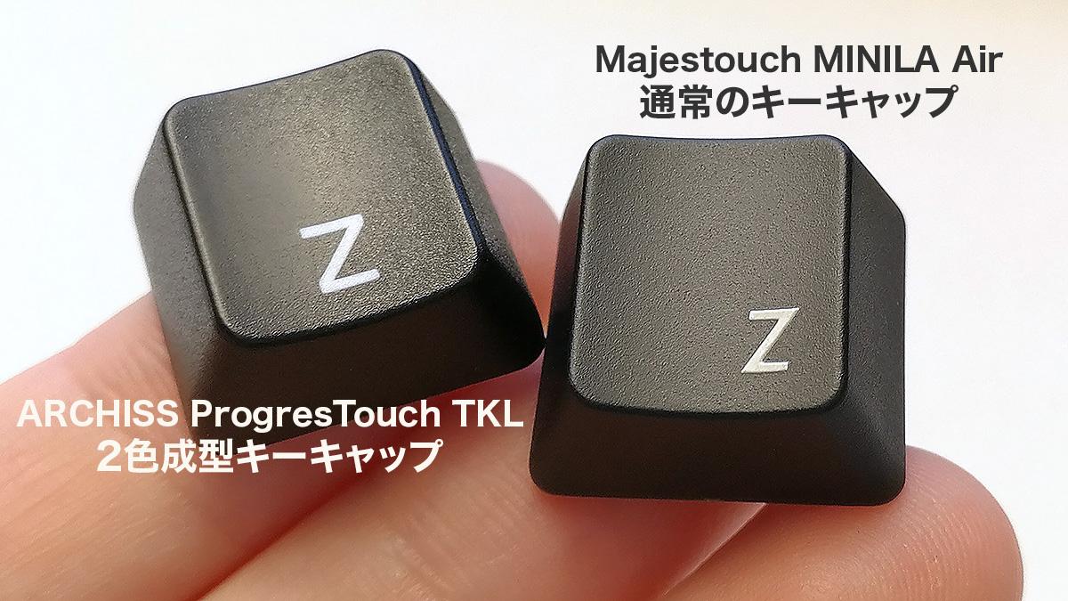 2色成型キーキャップと通常のキーキャップ