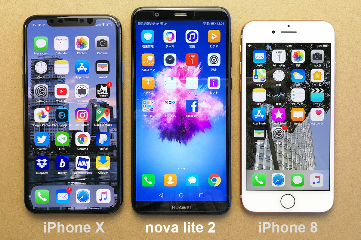 Huawei nova lite 2 大きさ比較