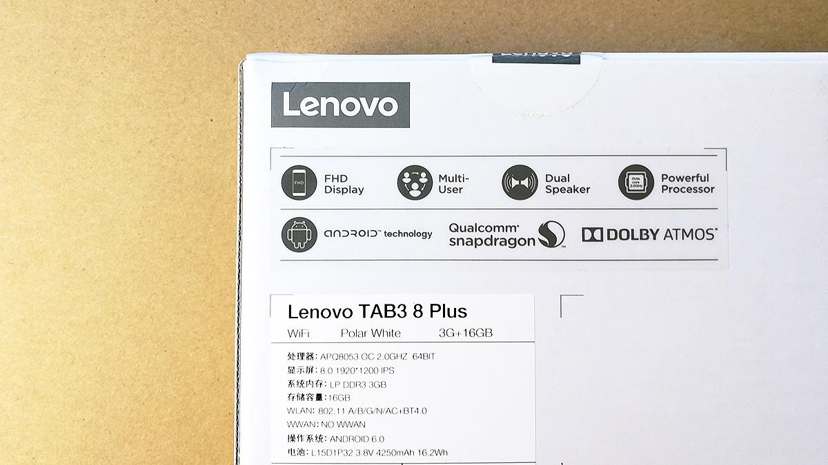 Lenovo P8(Tab3 8 Plus) パッケージ裏面
