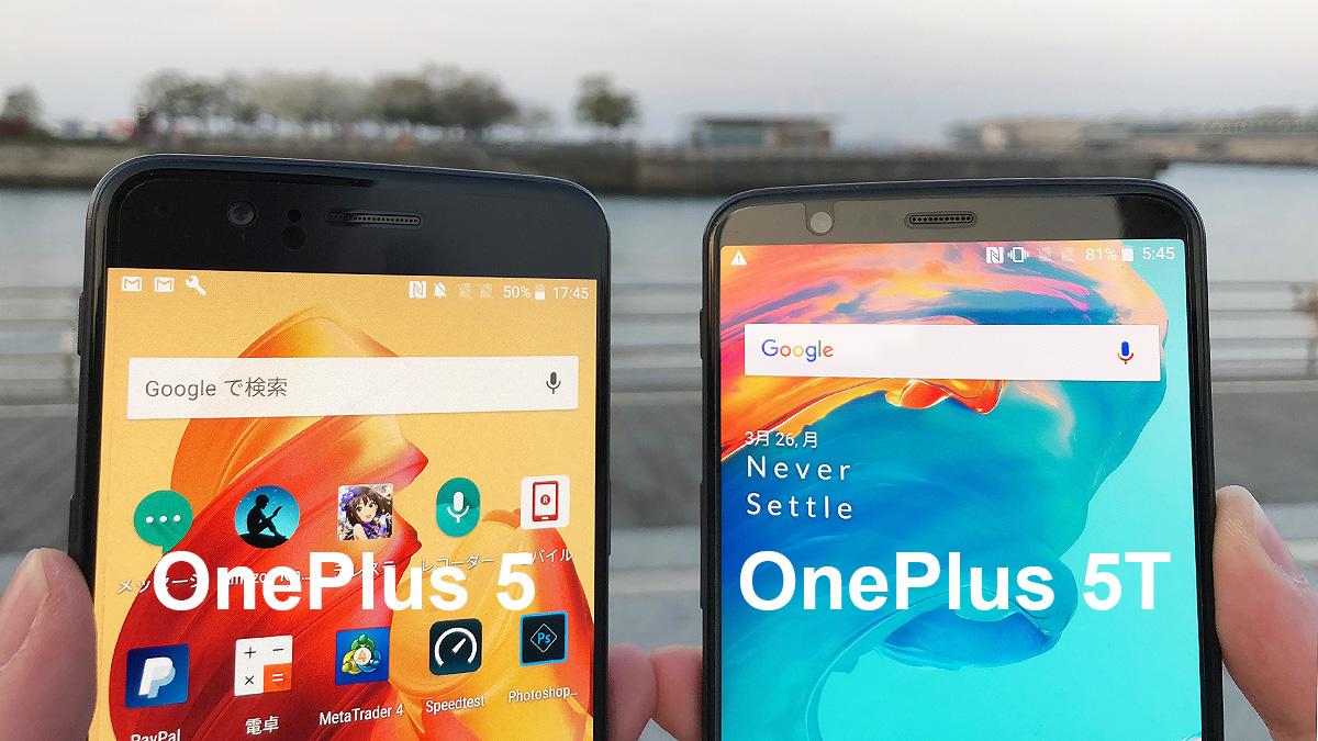 OnePlus 5TとOnePlus 5の受話口付近を比較