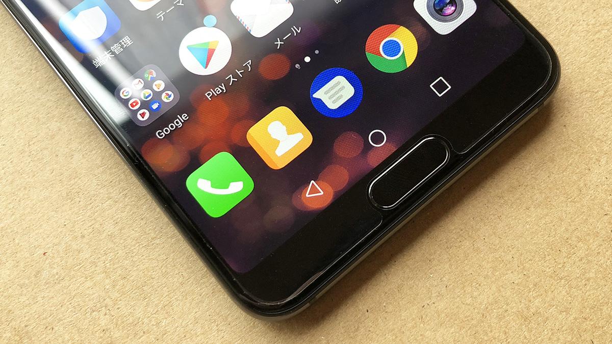 Huawei P20 Pro 指紋認証センサー