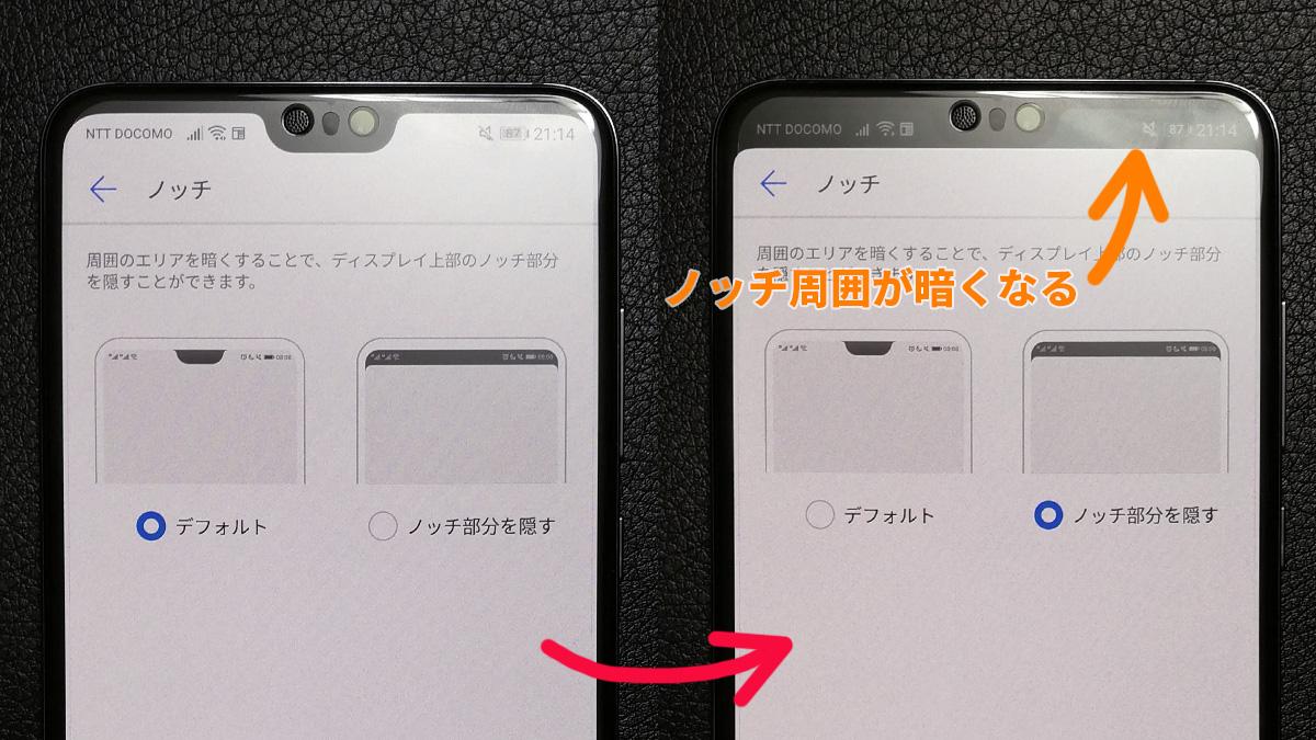 Huawei P20 Pro ノッチを目立たなくする設定