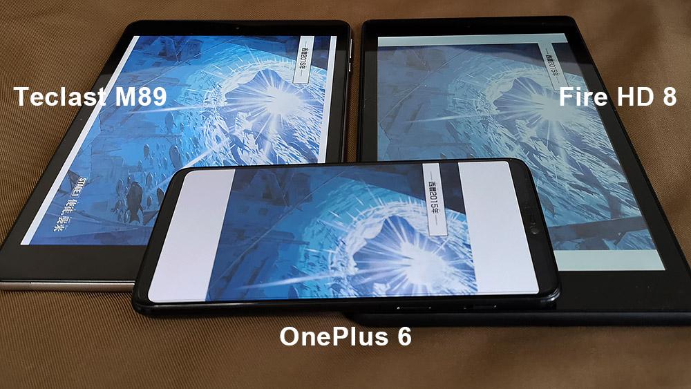 Teclast M89、Fire HD 8、OnePlus 6 視野角を比較