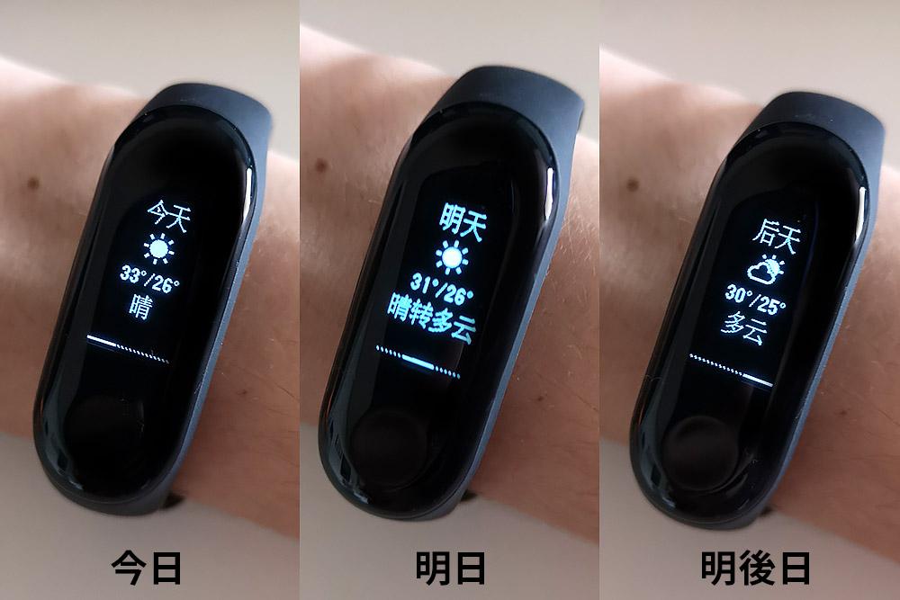 XIaomi Mi Band 3で天気予報を確認