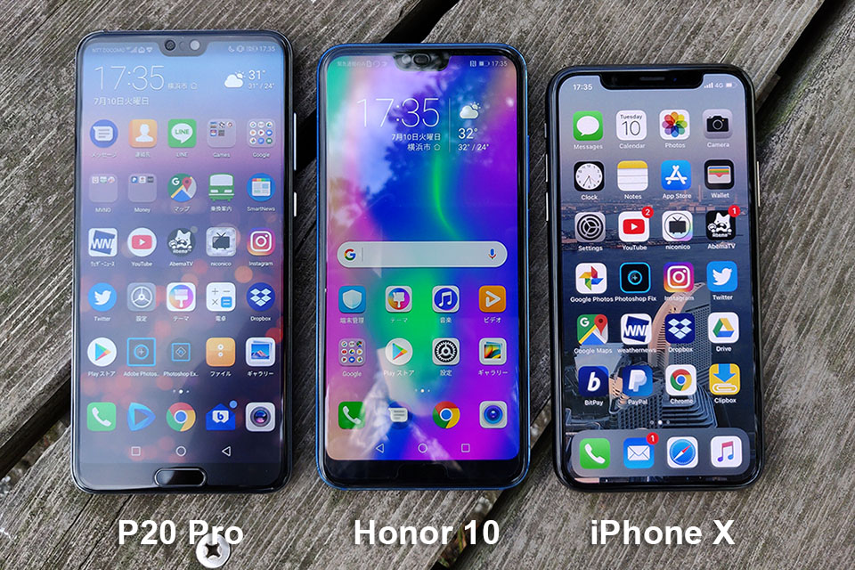 Huawei P20 Pro、Honor 10、iPhone X サイズ感の比較