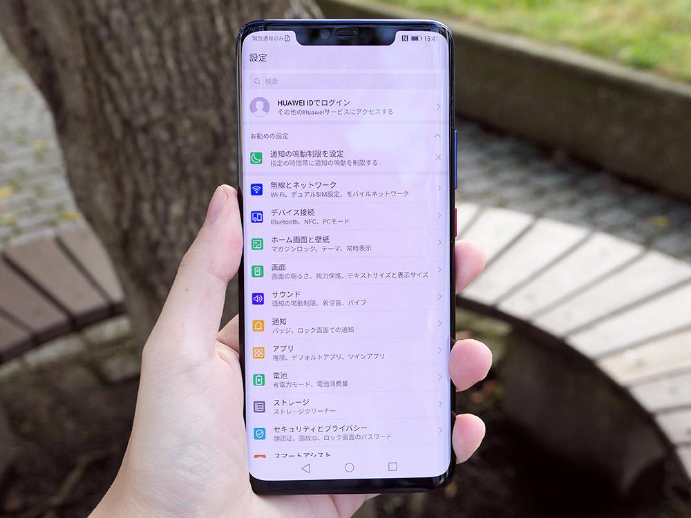 Huawei Mate 20 Pro 前面
